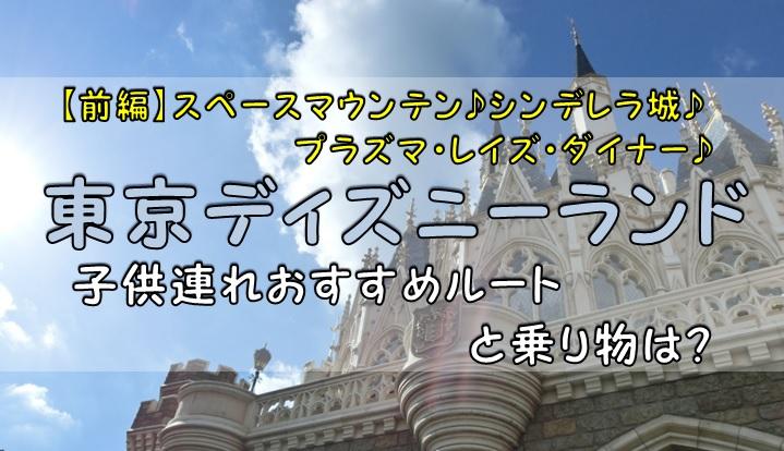 東京ディズニーランド【前編】子供連れおすすめルートと乗り物は?