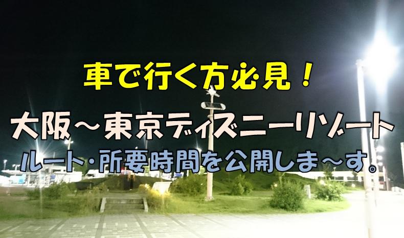 車で東京へアイキャッチ画像