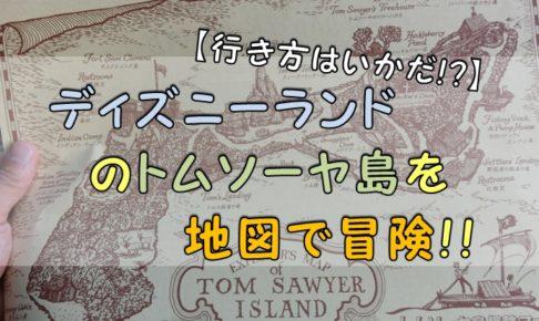 ディズニーランドのトムソーヤ島を地図で冒険!!【行き方はいかだ!?】