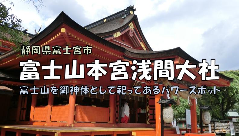 富士山本宮浅間大社アイキャッチ画像