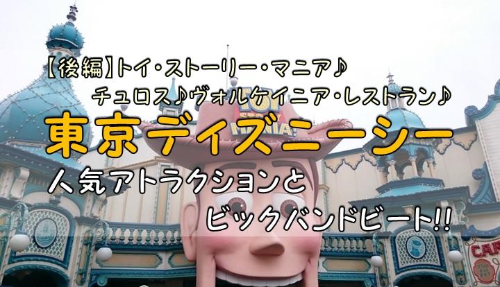 東京ディズニーシー【後編】人気アトラクションとビックバンドビート!!