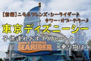 東京ディズニーシー【前編】子供連れおすすめルートと乗り物は?