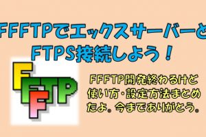 FFFTP接続アイキャッチ画像