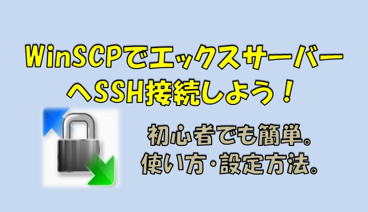 WinSCP接続アイキャッチ画像