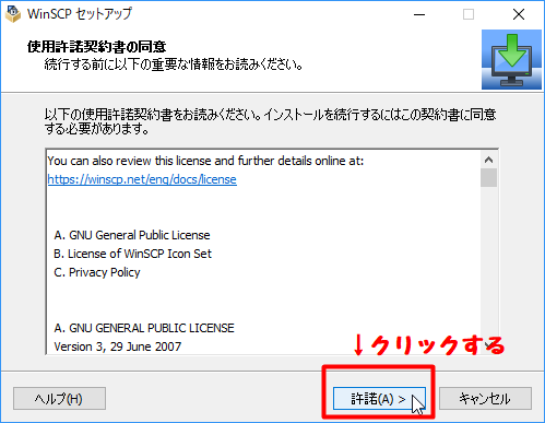 WinSCP設定
