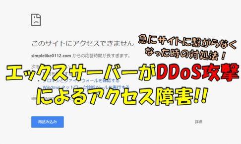 エックスサーバーDDos攻撃アイキャッチ画像
