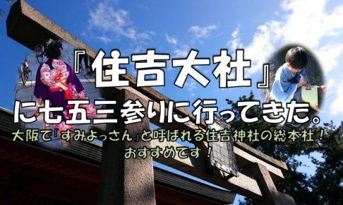 住吉大社七五三参りアイキャッチ画像