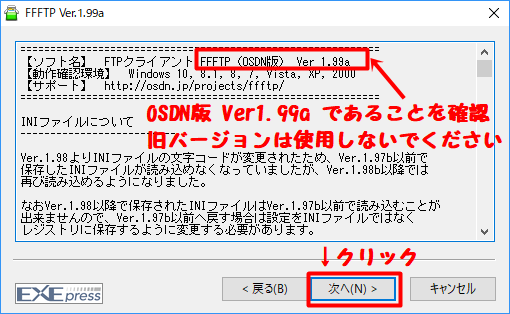 FFFTPインストール