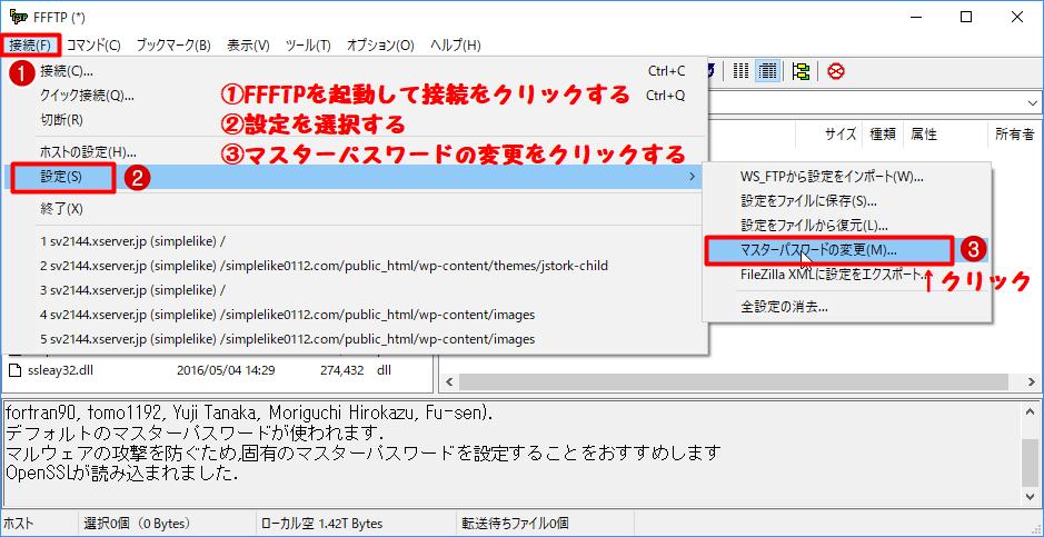 FFFTPマスターパスワード設定