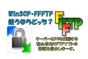 FTPソフトウェアアイキャッチ画像