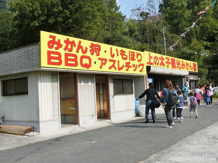 上ノ太子観光みかん園