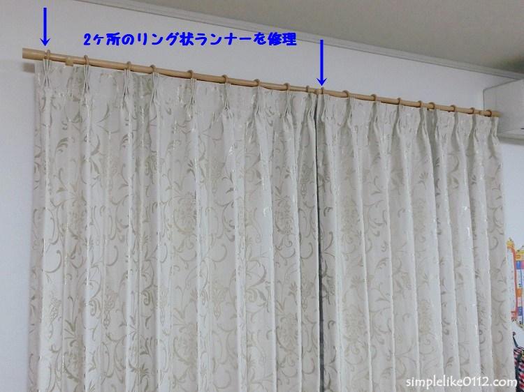 カーテンレール用リング状ランナー