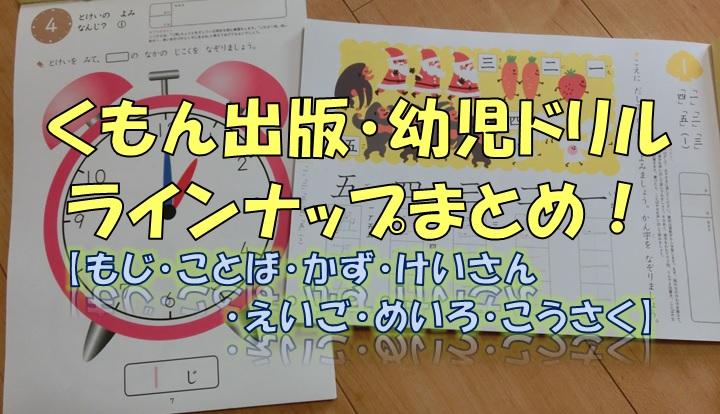 くもん出版ラインナップアイキャッチ画像