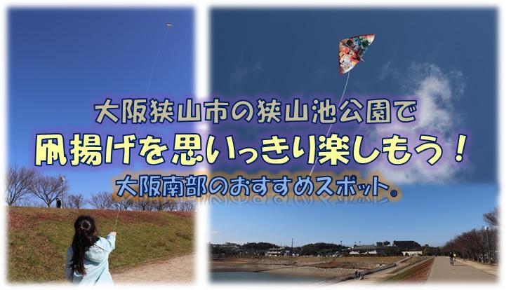 狭山池公園凧揚げアイキャッチ画像
