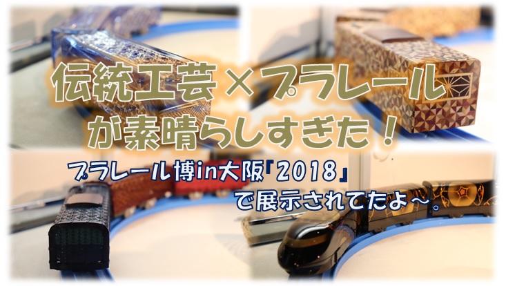 伝統工芸×プラレールアイキャッチ画像