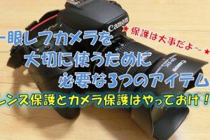 一眼レフカメラ保護アイキャッチ画像