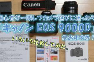 EOS9000Dアイキャッチ画像