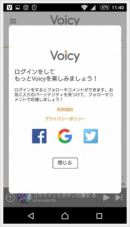 Voicy