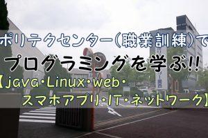 ポリテクセンター(職業訓練)でプログラミングを学ぶ!!