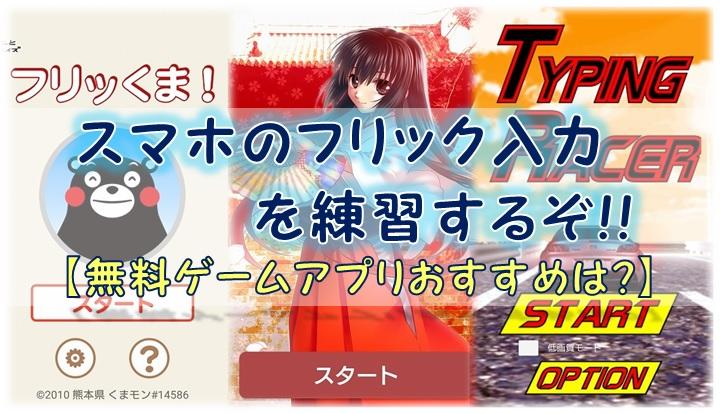 スマホのフリック入力を練習するぞ!!【無料ゲームアプリおすすめは?】