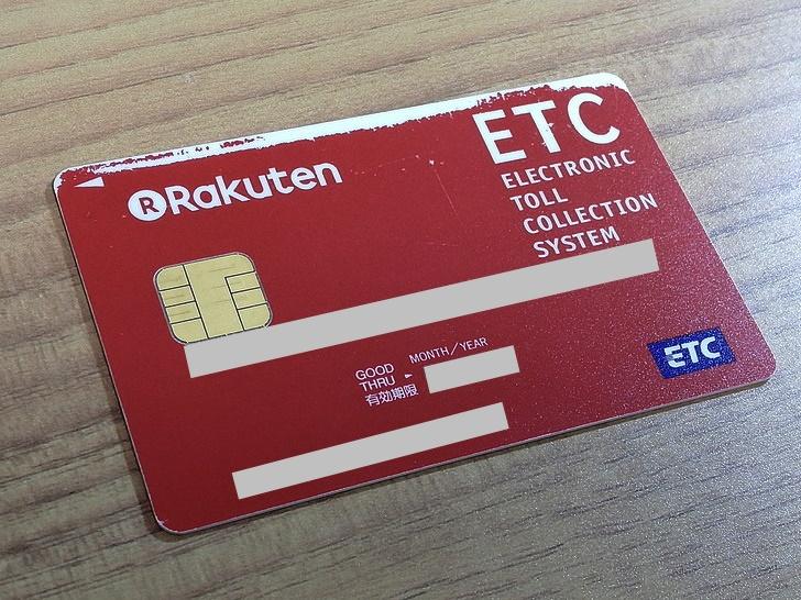 【高速割引】ETCマイレージサービスとは?登録方法と自動還元仕組み