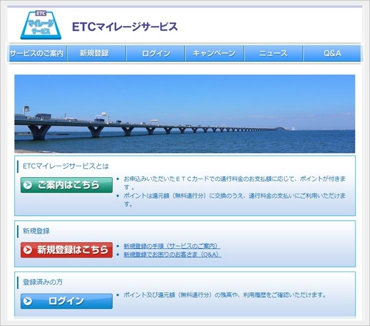 ETCマイレージサービスのサイトは?