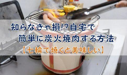 知らなきゃ損!?自宅で簡単に炭火焼肉する方法【七輪で焼くと美味しい】