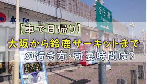 【車で日帰り】大阪から鈴鹿サーキットまでの行き方・所要時間は?