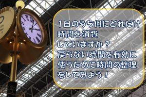 時間の消費アイキャッチ画像