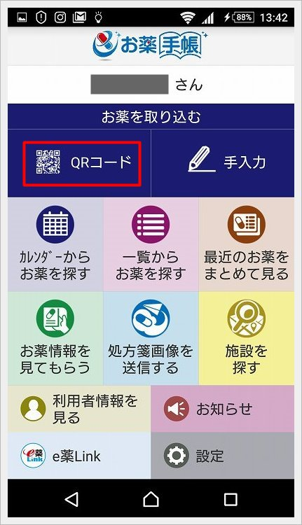 日薬eお薬手帳