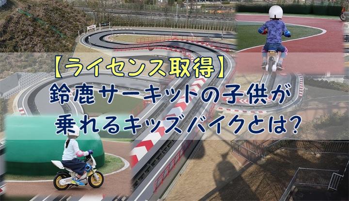 鈴鹿サーキットの子供が乗れるキッズバイクとは?【ライセンス取得】