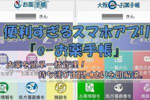 お薬手帳アプリアイキャッチ画像