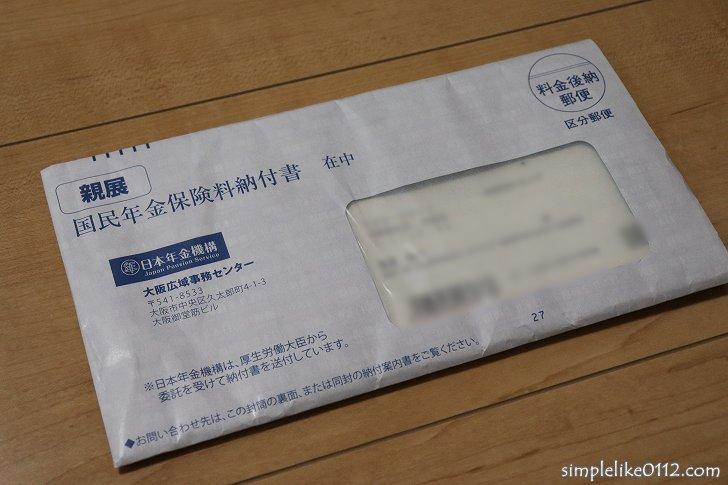 国民年金保険料納付書