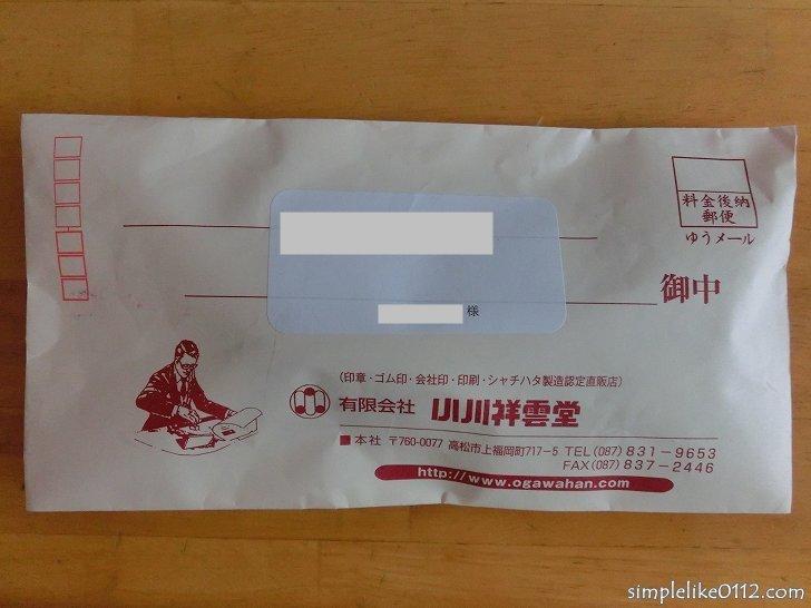 小川祥雲堂のシャチハタネーム9