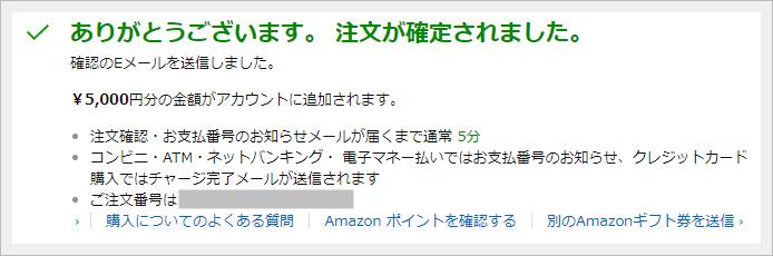 Amazonチャージで1000ポイント