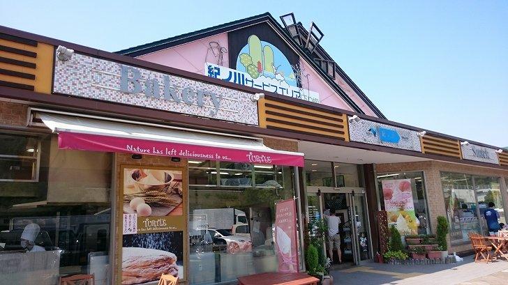 阪和自動車道紀ノ川SA