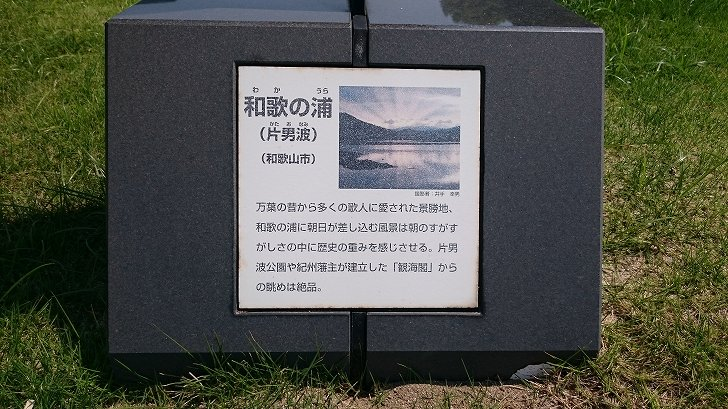 和歌山県の片男波公園