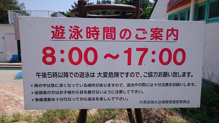 片男波海水浴場の遊泳時間と営業時間