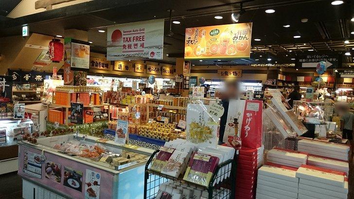 阪和自動車道岸和田SAのショッピングセンター