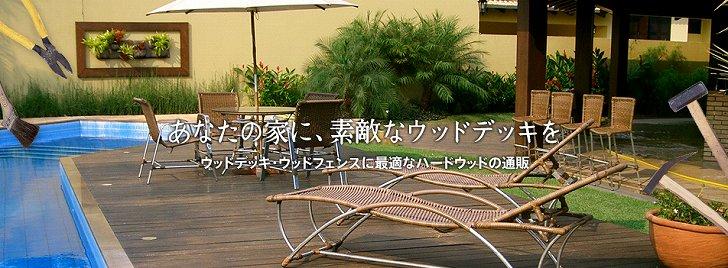 ウッドデッキ用ハードウッド直輸入通販【卯之木屋】