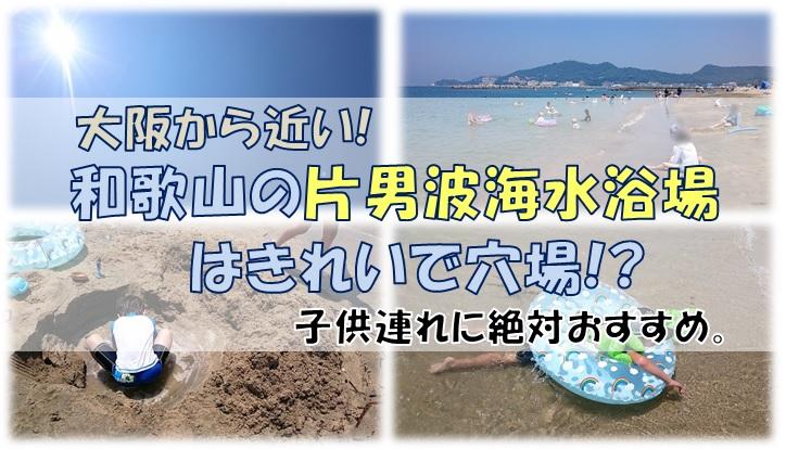 和歌山片男波海水浴場はきれいで穴場