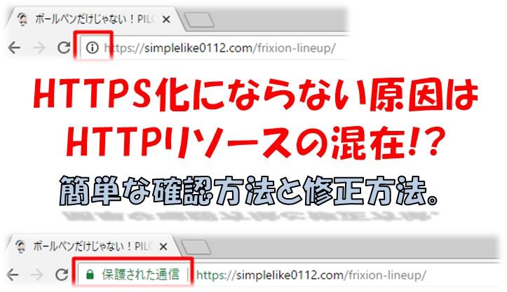 HTTPS化にならない