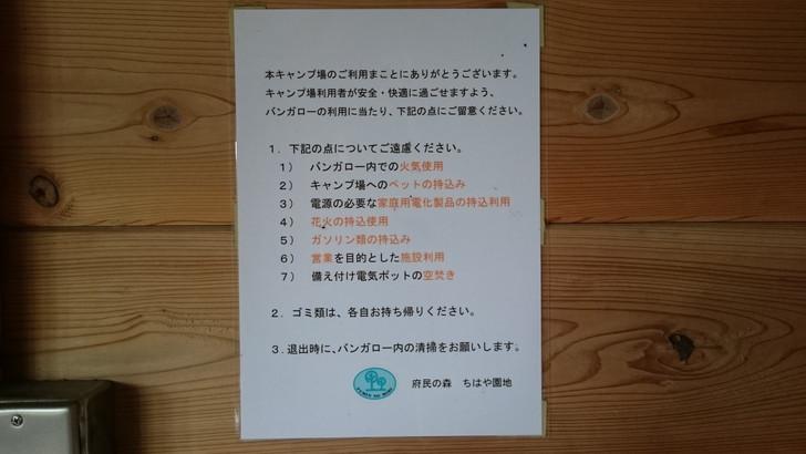 ちはや園地金剛山キャンプ場バンガローの注意事項