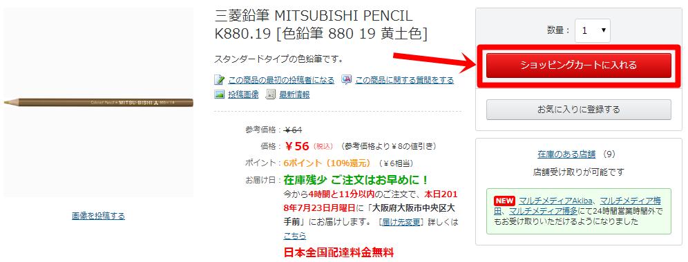 ヨドバシ・ドット・コムで色鉛筆単色を買う