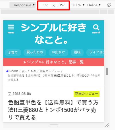 Google Cromeブラウザでスマホ表示する方法