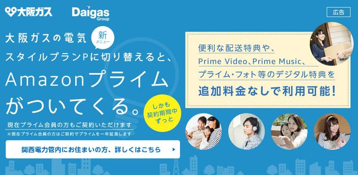 大阪ガスの新メニュースタイルプランP