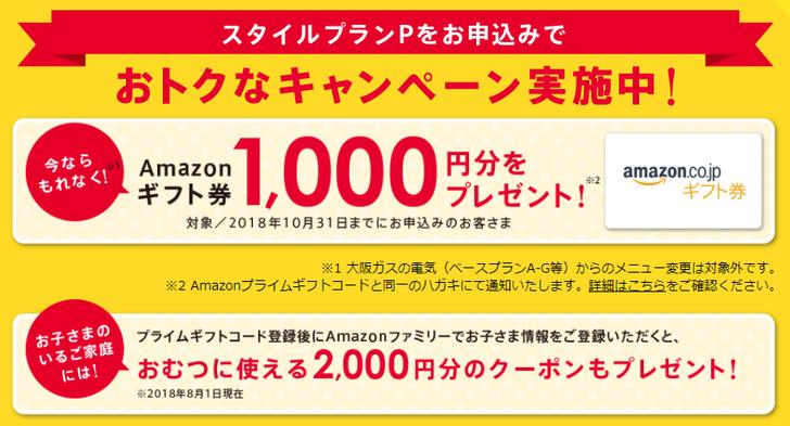 大阪ガスの電気スタイルプランPのAmazonキャンペーン
