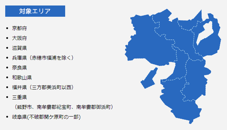 大阪ガスの電気販売エリア