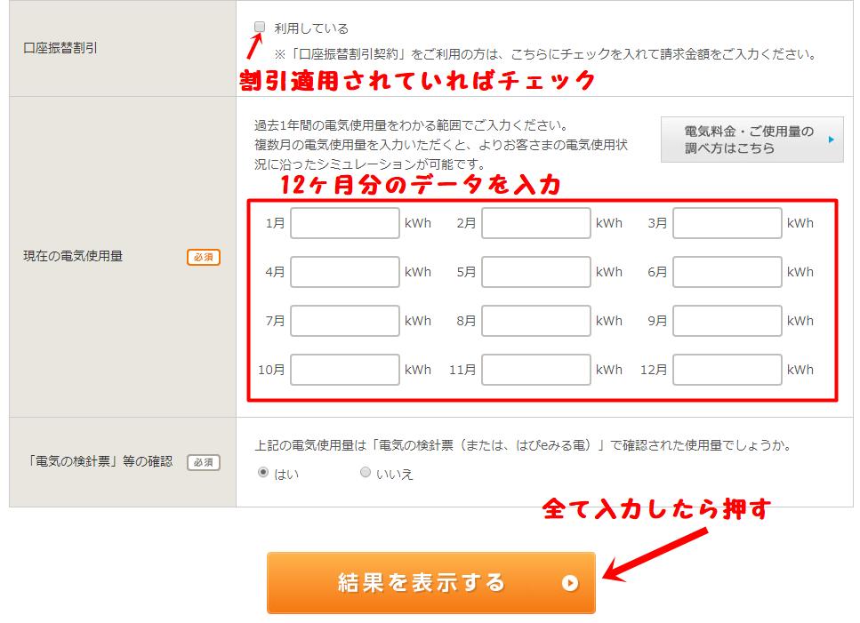 大阪ガスの電気・電気料金シミュレーション