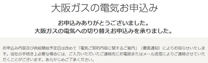大阪ガススタイルプランP申し込み方法